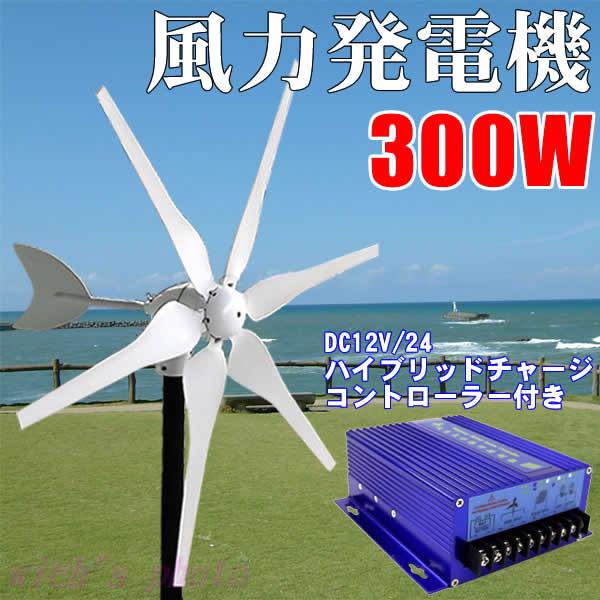 windforce300w