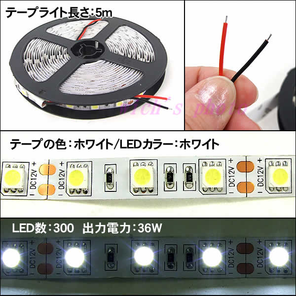 12V用LEDテープライト5m 300LED 36W(ホワイト)88010287 - www.sassyradish.com