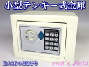 Small numeric keypad-type safe (S-17ET)