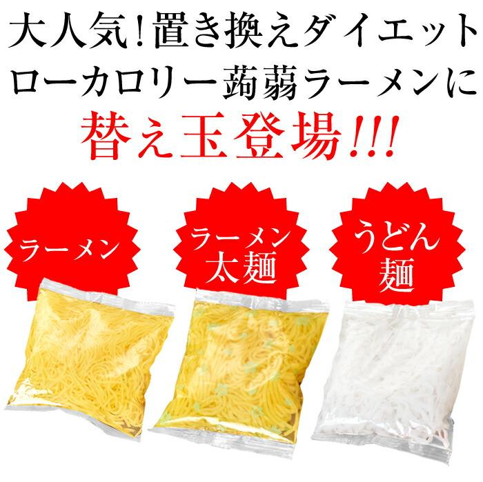 ダイエットこんにゃく麺 替え玉30食セット