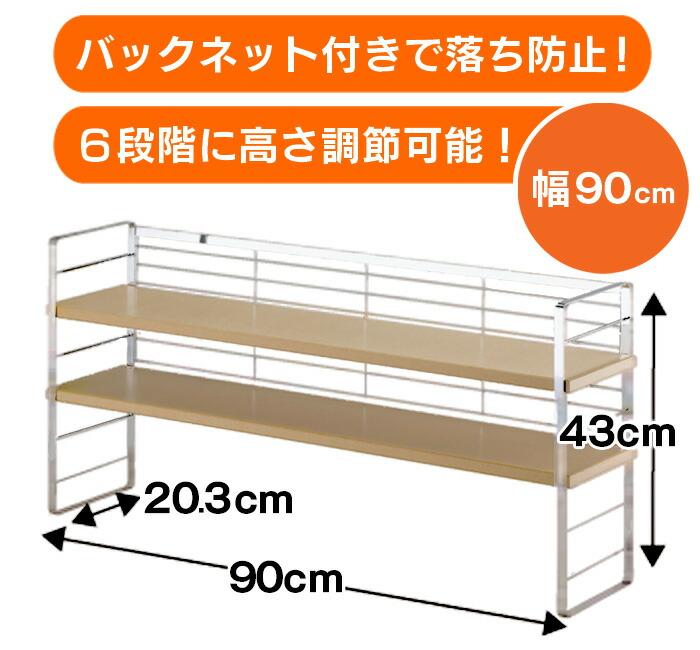 木棚出窓シェルフ (幅90cm)