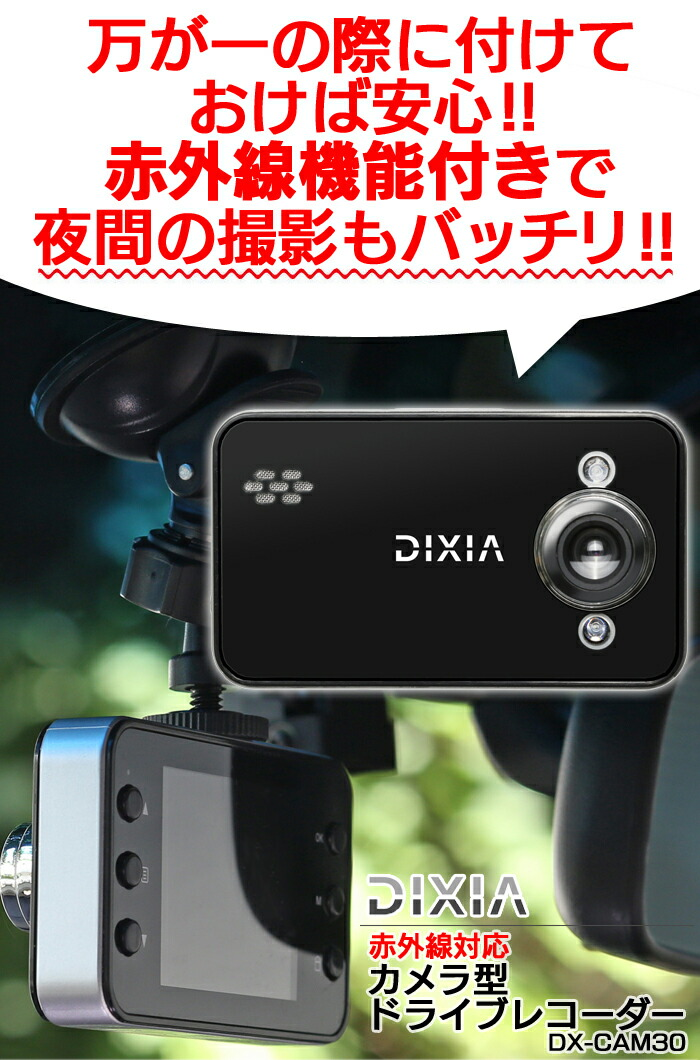 DIXIA 赤外線対応 カメラ型 ドライブレコーダー DX-CAM30