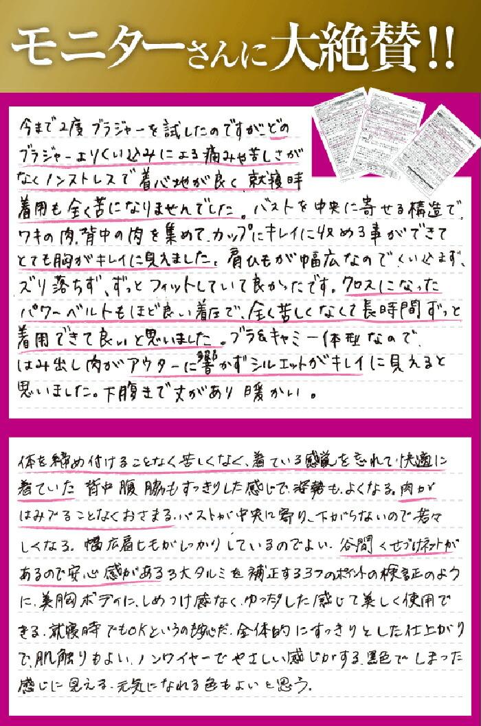 土井千鶴さんの ボディーサポート ブラ キャミ 0070-1606