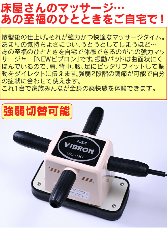 床屋さんの マッサージ器 ニュービブロン VL-80