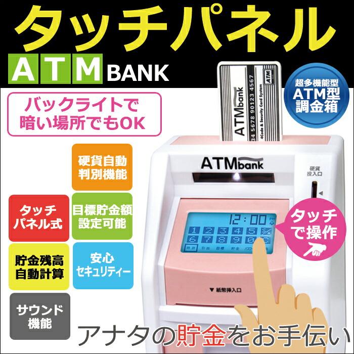 ���å��ѥͥ� ATM �Х�