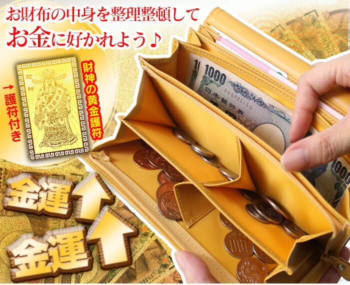 牛革 お金に好かれる風水財布