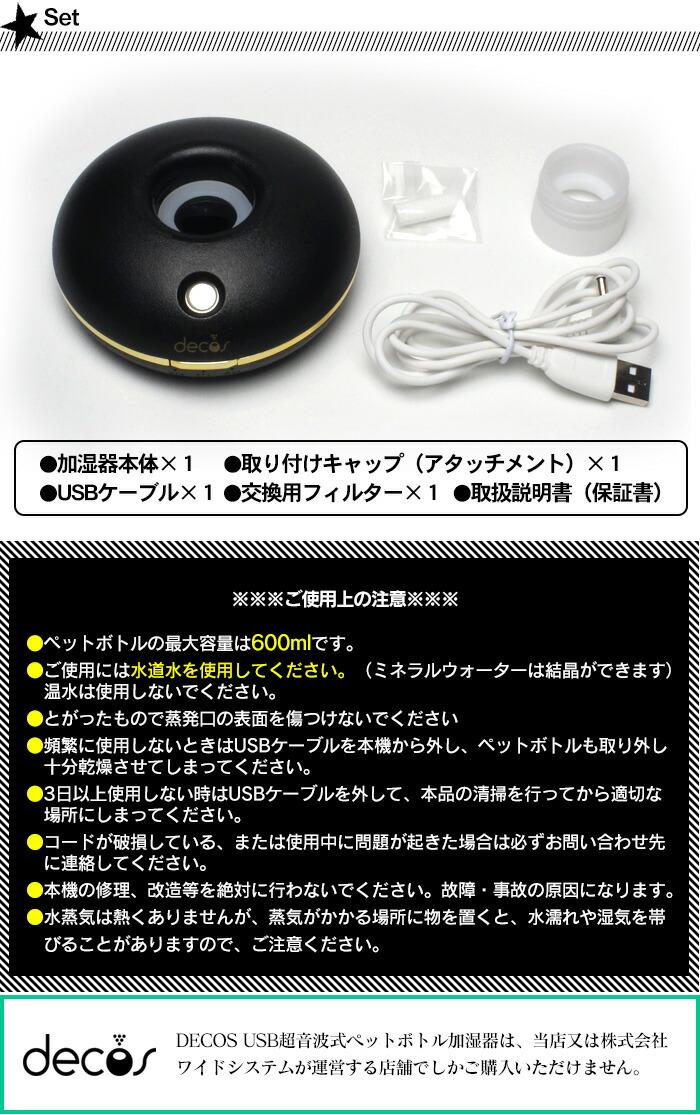USBペットボトル加湿器