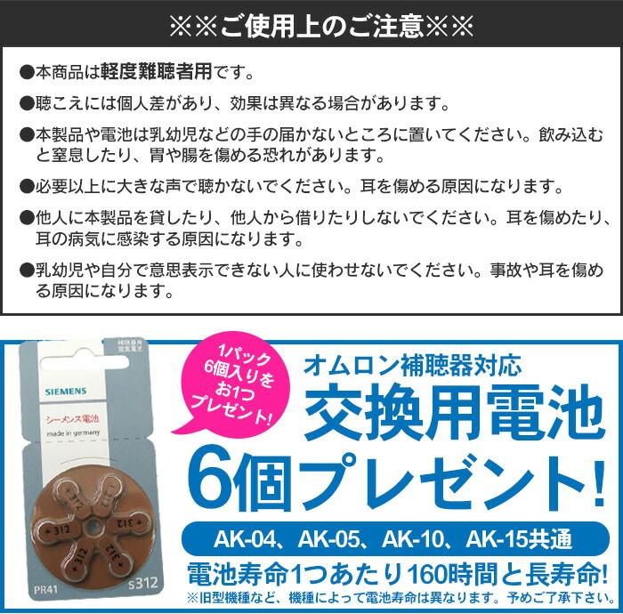 オムロン イヤメイトデジタル AK-15 【非課税】【新聞掲載】【カタログ掲載1610】