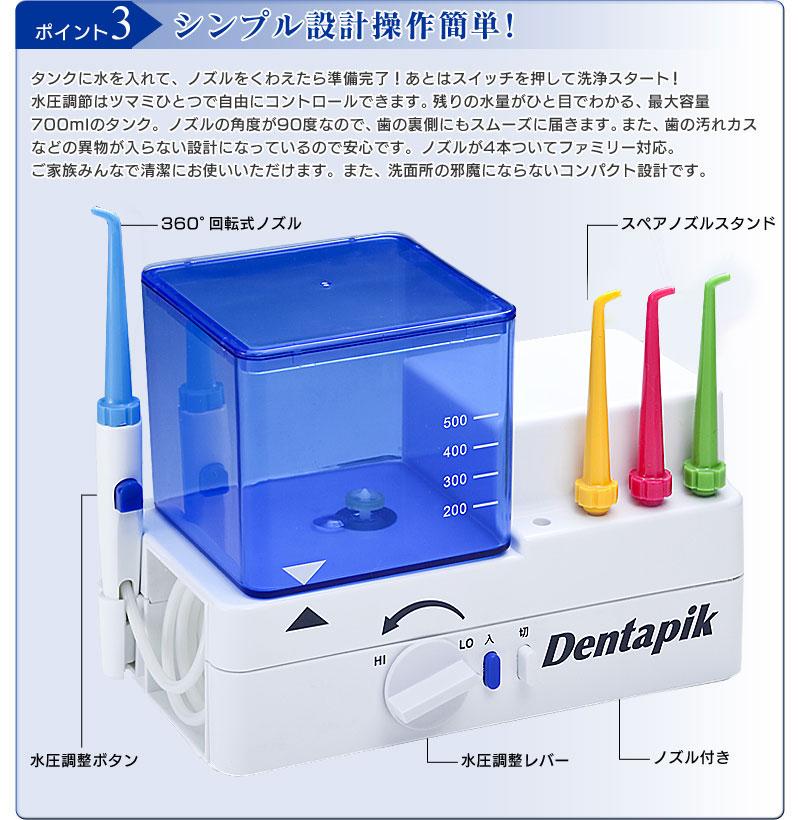口腔洗浄器デンタピック