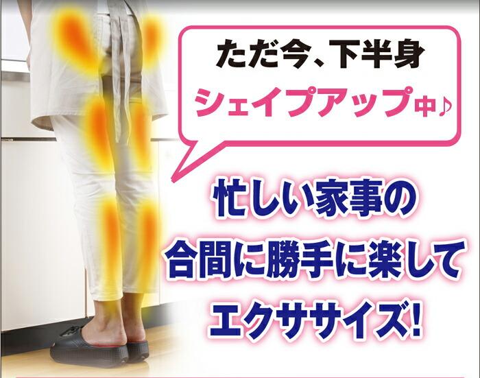 洗える体幹筋シェイプサンダル