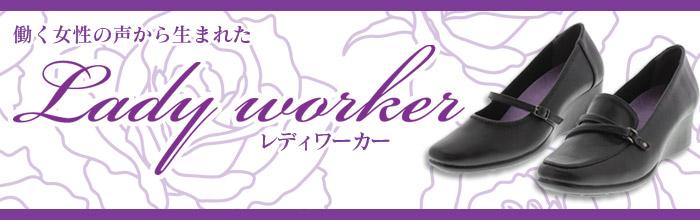 オフィスウェッジパンプス Lady Worker LO-13130