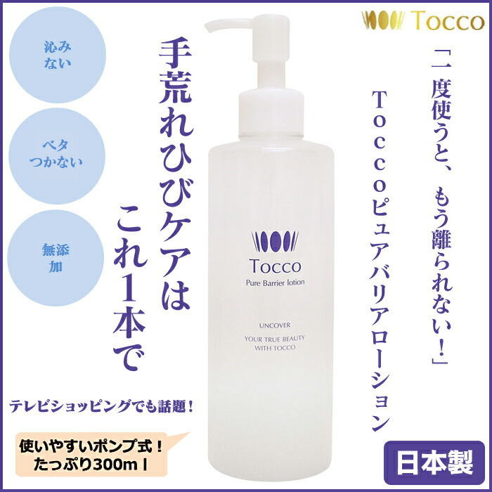 Tocco(トッコ)ピュアバリアローション 300ml