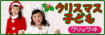 クリスマス(子供用)