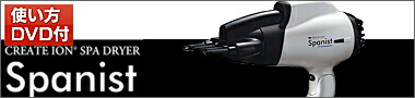 スパニスト CID-S1200SMSG クレイツイオン スパドライヤー Spanist