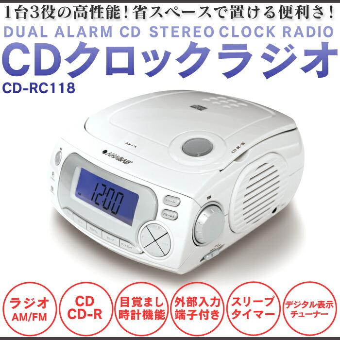 CDクロックラジオ CD-RC118【新聞掲載】