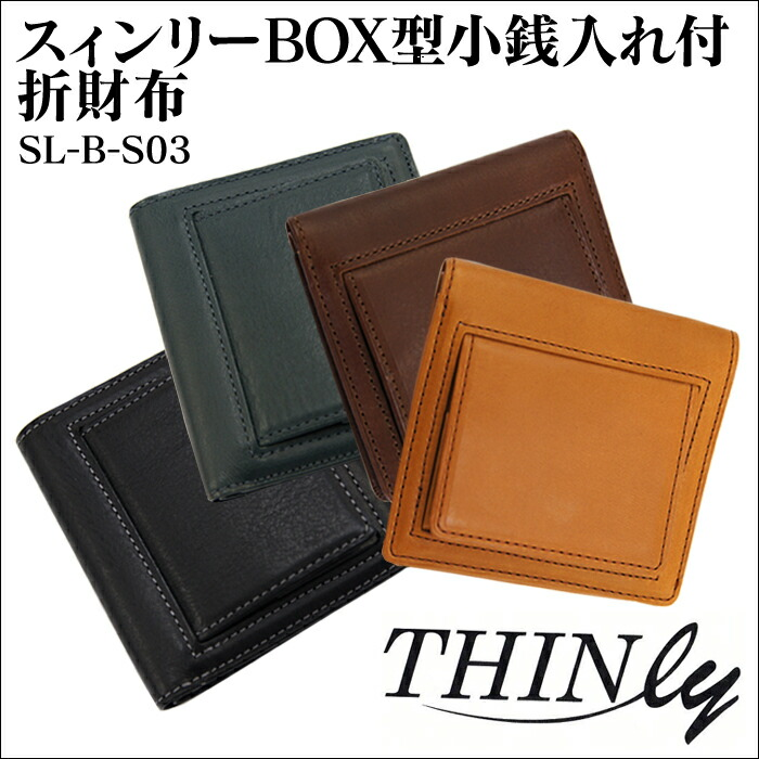 スィンリーBOX型小銭入れ付折財布SL-B-S03