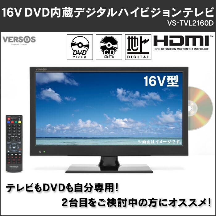 16VDVD��¢�ǥ�����ϥ��ӥ����ƥ�� VS-TVL2160D
