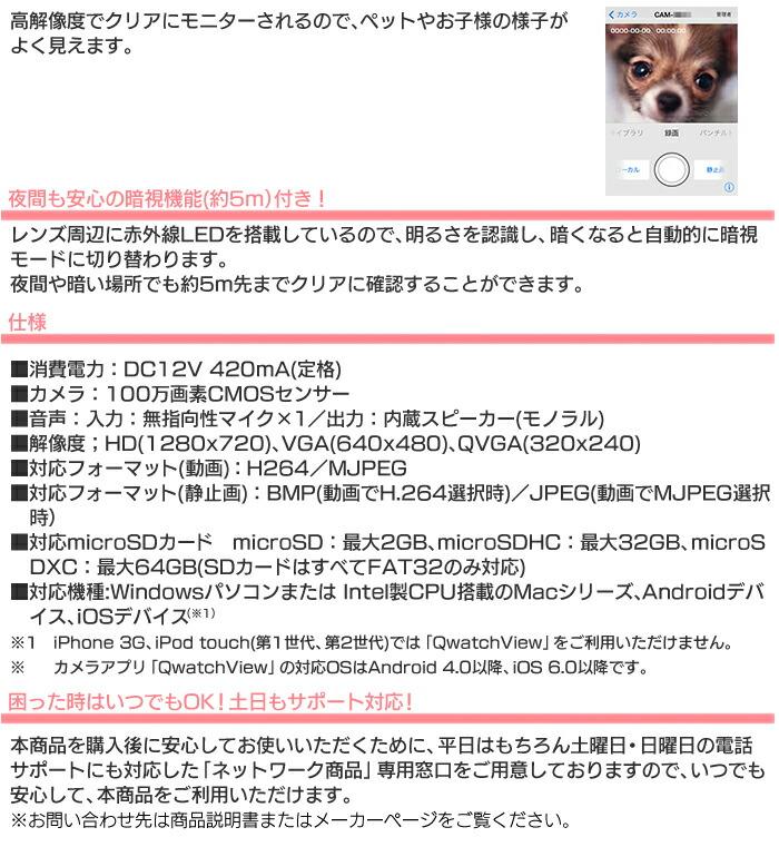 ペット見守りカメラ TS-WLC2/CM