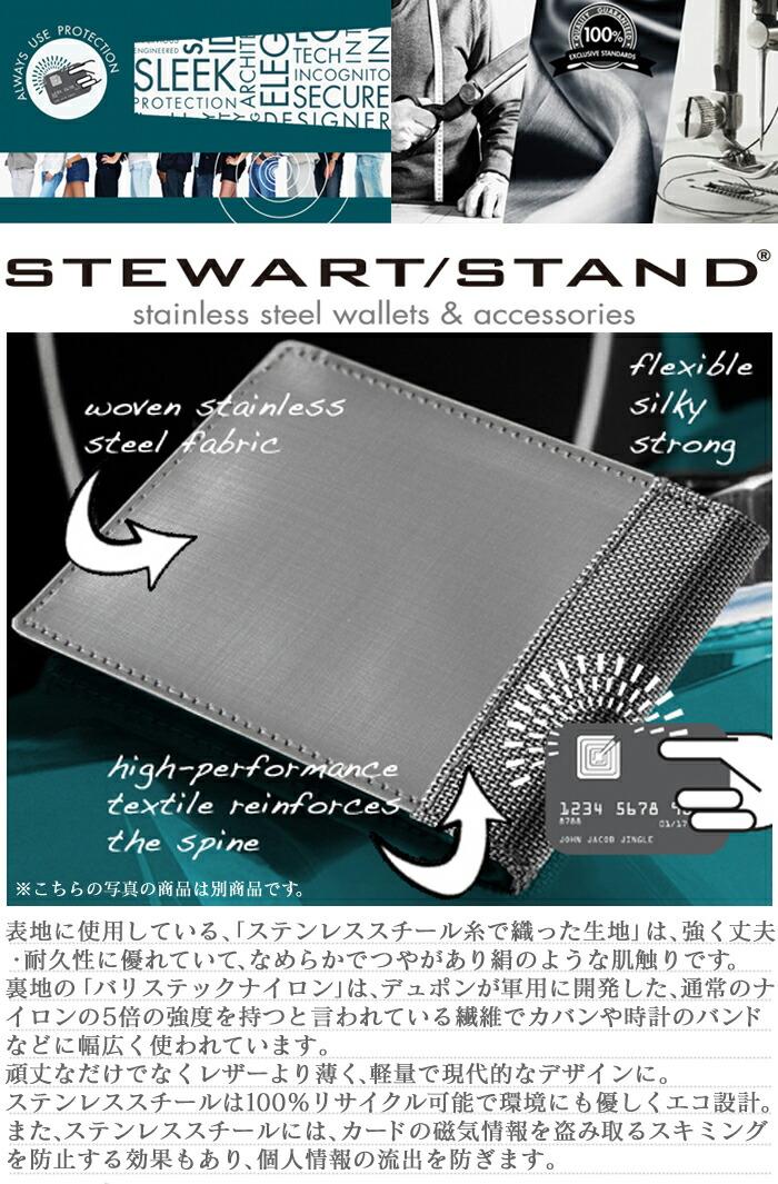 スチュワートスタンドステンレススチール製2つ折りウォレット BF