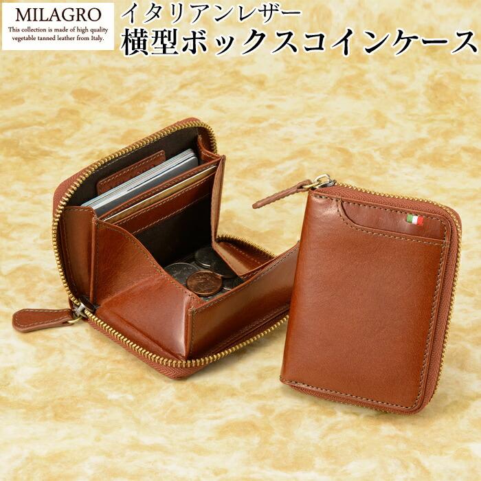 Milagro イタリアンレザー 横型 ボックス コインケース CA-S-530