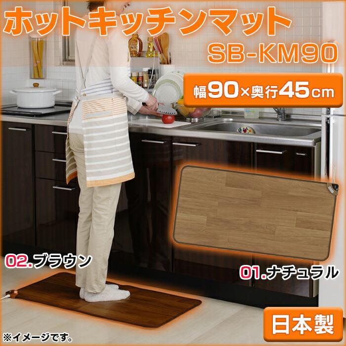 ホット キッチンマット SB-KM90 サイズ90cm