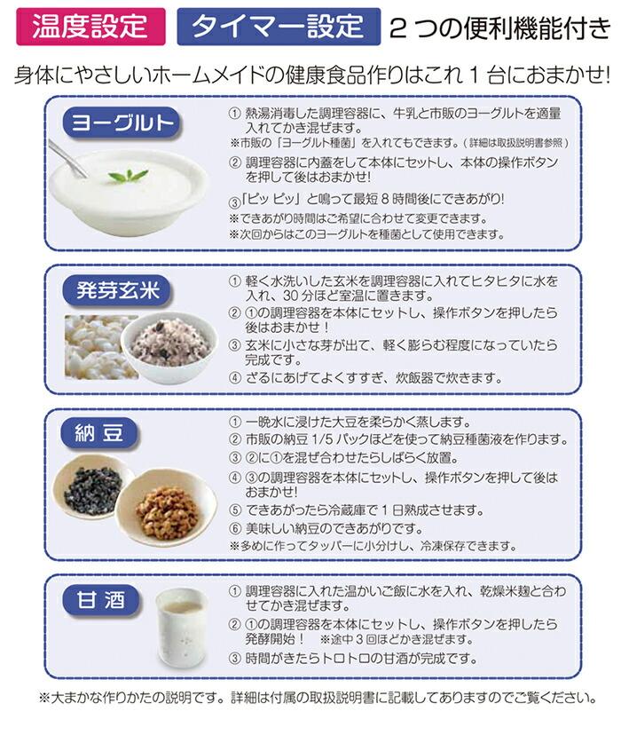 いきいき ヨーグルト & 納豆 家族 EB-RM700A