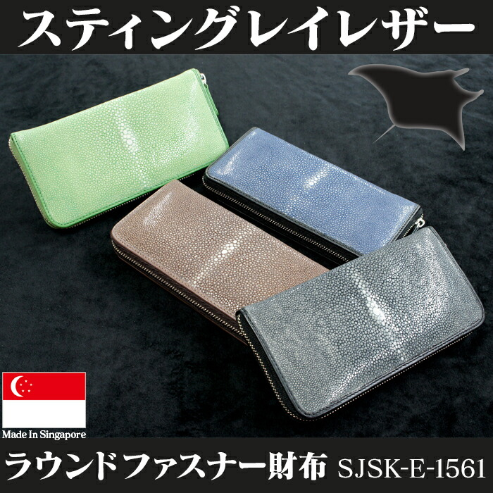 スティングレイ レザー ラウンドファスナー 財布 SJSK-E-1561