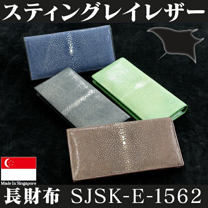 スティングレイ レザー 長財布 SJSK-E-1562
