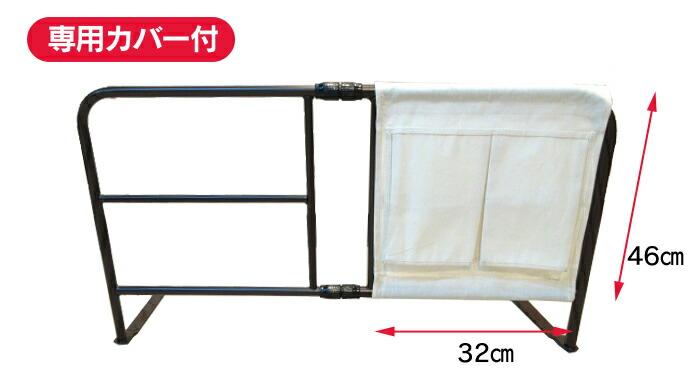 伸縮式ベッドガード