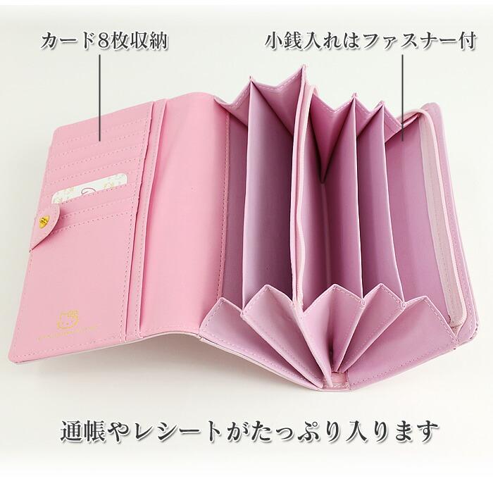 ハローキティプレミアム財布