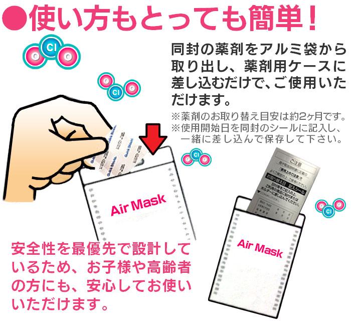 クイックシールド  エアーマスク 【ポケット】1個入