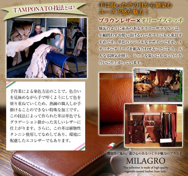 Milagro �����ꥢ��쥶�� ���������դ� �ޥ͡�����å� CA-S-2166