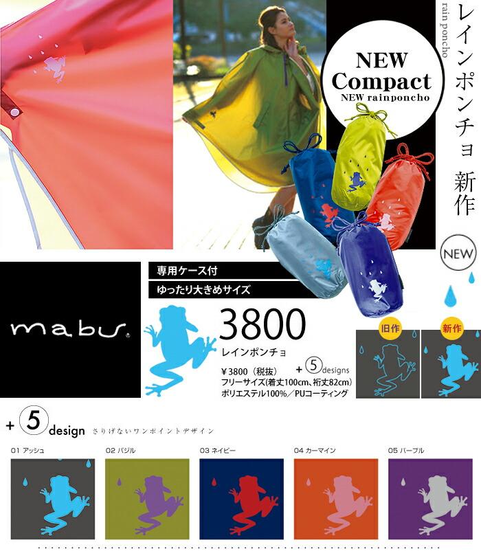 mabu �ޥ� ���ݥ���ȥ쥤��ݥ���� MBU-RPN