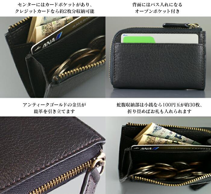 Milagroディアレザー L字コインケース HK-D-538
