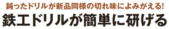 ドリル研研