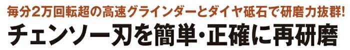 チェーンソー研研【カタログ掲載 1503】