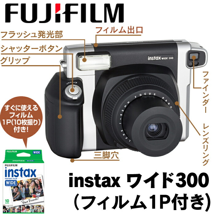 富士フィルムinstaxワイド300【カタログ掲載 1503】