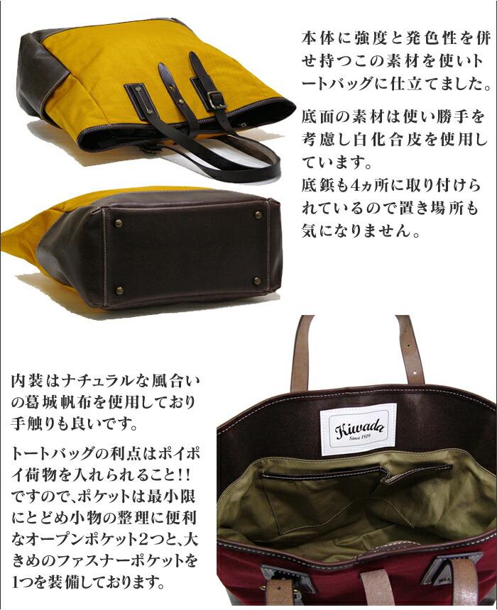kiwada ビートテックストート 4972
