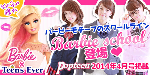 BarbieとTeensEverのコラボ!バービースクールライン登場 Popteen4月号掲載