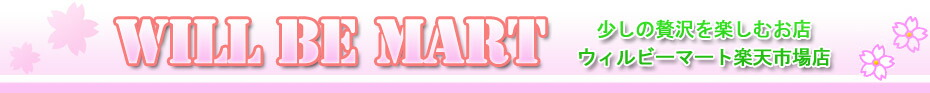 ウイルビーマート楽天市場店:AV機器、PC周辺機器、iPhoneアクセサリーなどを取り扱い。