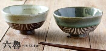六魯 rokuro 和食器 陶器 茶碗 飯碗 湯飲み マグカップ