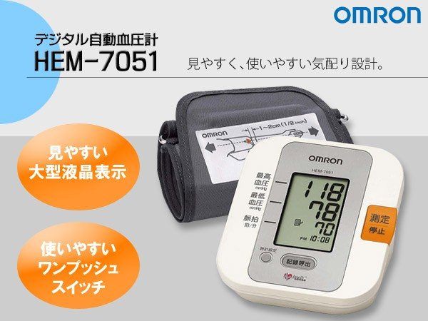 オムロン デジタル自動血圧計 HEM-7051 上腕式