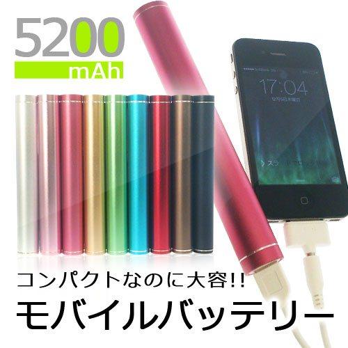 大容量モバイルバッテリー 5200mAh iPhone・iPad・スマートフォン対応