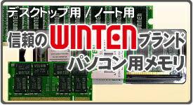 デスクトップ・ノートパソコン用メモリ