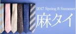 麻混素材のネクタイ