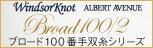 アルバートアベニュー|100番手双糸ブロードシリーズ