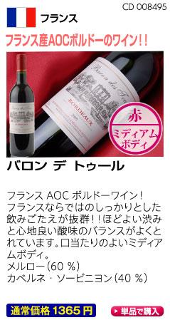 楽天市場】[ワインセット][赤ワイン][ワイン5本セット]赤ワイン 全部 <b>...</b>