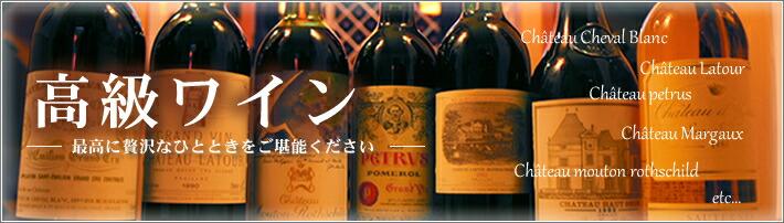 高級ワインはこちらから