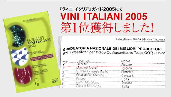 vini italiani 2005,���̳���