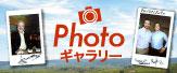 Photoギャラリー